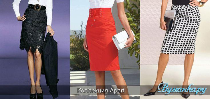 юбки с завышенной талией коллекция Apart casual