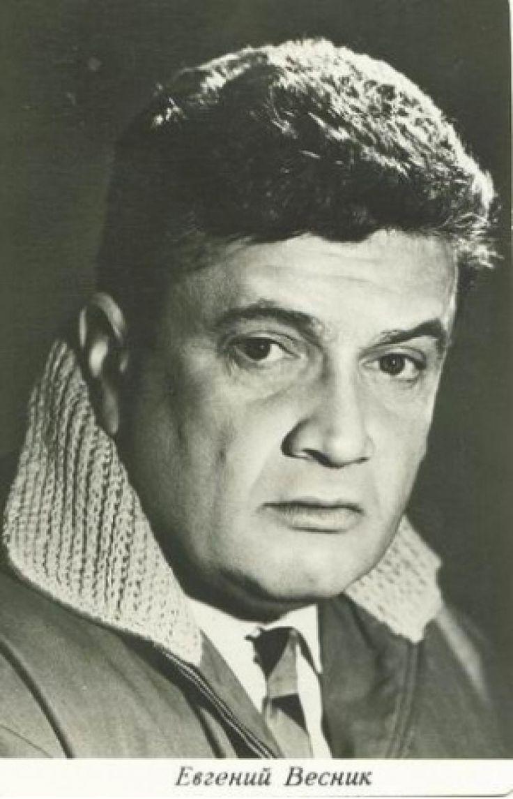 Евгений Весник 1923-2009