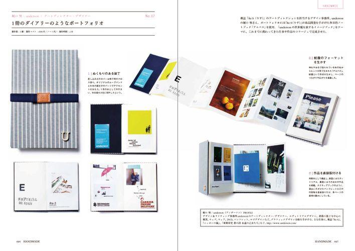 デザインコレクションの書籍一覧 / PIE International + PIE BOOKS