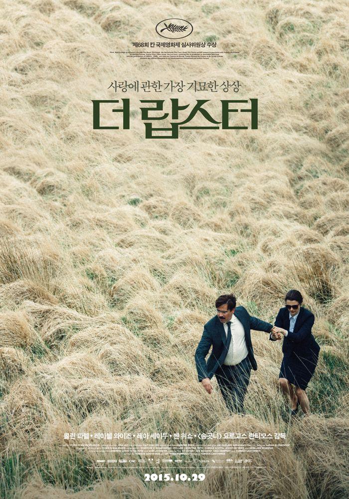 더 랍스터 The Lobster 2015 Korean title lettering & main poster design : PROPAGANDA 최지웅 Choi jee-woong