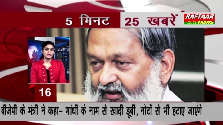 Top 25 Hindi Non Stop News 14 January 2017 II Raftaar News Channel Live