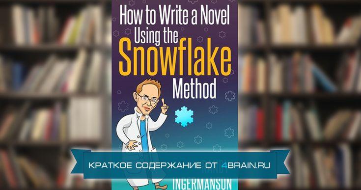 Написание книги по методу Snowflake