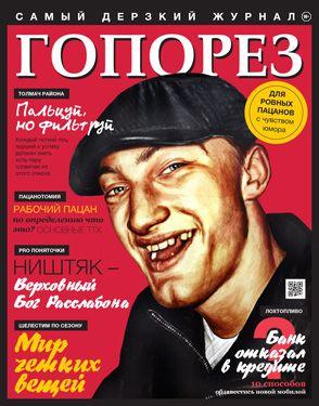 «Гопорез», Самый дерзкий журнал для ровных пацанов с чувством юмора.читать на сайте...