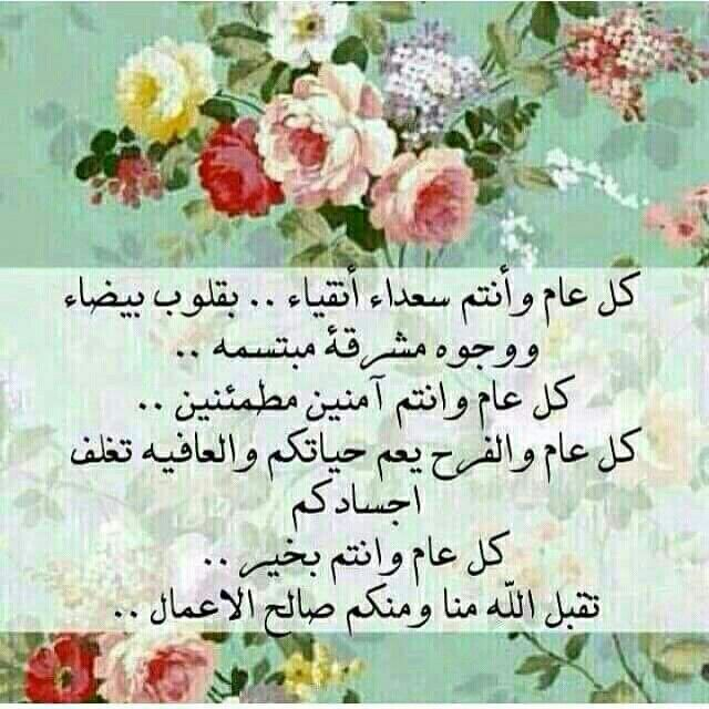 كل عام والامه الإسلامية بخير👫💋