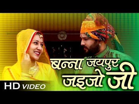 "latest dj rajasthani songs mp4 video dance 2016 -~-~~-~~~-~~-~- Please watch: ""Hot Latest Rajasthani Marriage Dj Video Song"" https://www.youtube.com/watch?v=..."