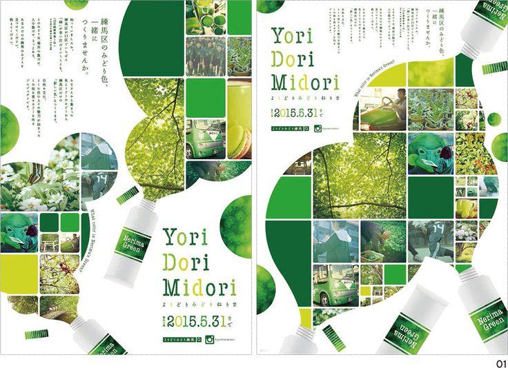 広報担当者は区民、「YoriDoriMidori練馬」プロジェクト | ブレーン 2015年8月号