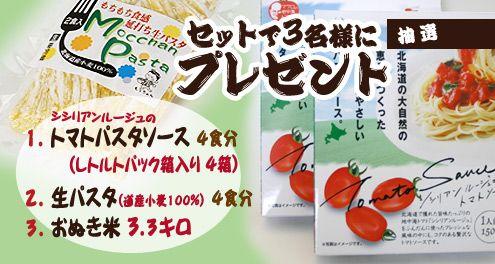 規格外トマトを売った製麺屋(11・12月プレゼント)小貫農園と望月製麺/伊達市室蘭市を含む西胆振のポータルサイトむしゃなび