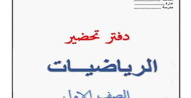 تحضير دروس الرياضيات للصف الاول الابتدائي الفصل الدراسى الاول 2021 Arabic Calligraphy