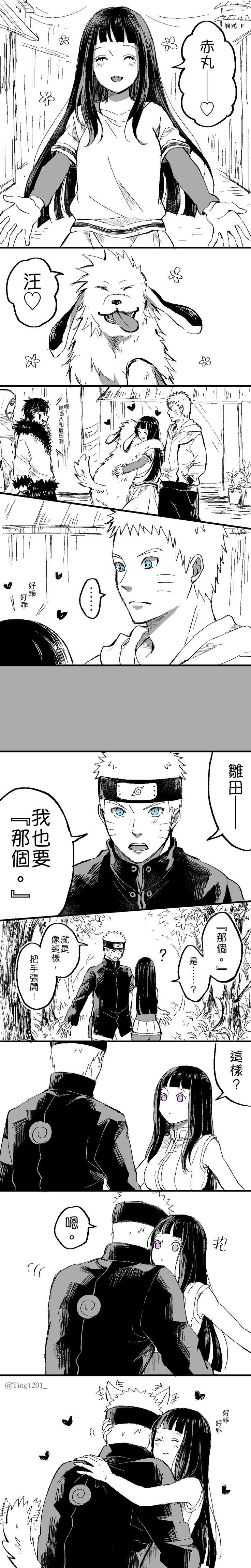 Tags: NARUTO, Uzumaki Naruto, Hyuuga Hinata, Comic, Pixiv, Inuzuka Kiba, Aburame Shino, Translation Request, Akamaru (NARUTO), Pixiv Id 15840403