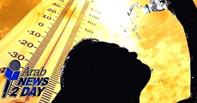 درجة الحراره اليوم Arabnews2day Blog 10 Things