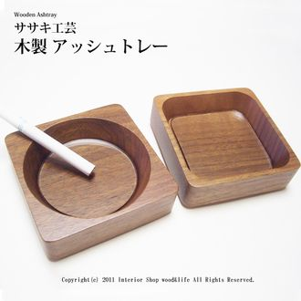 Rakuten: It is a wooden ashtray ashtray (はいざら) wood stylish. Sasaki industrial art Asahikawa craft- Shopping Japanese products from Japan