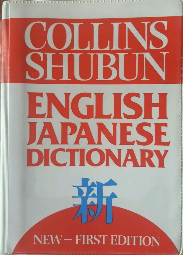 Collins-Shubun English-Japanese Dictionary by Harper Collins Publishers, Richar… in Books, Magazines, Non-Fiction Books | eBay!
