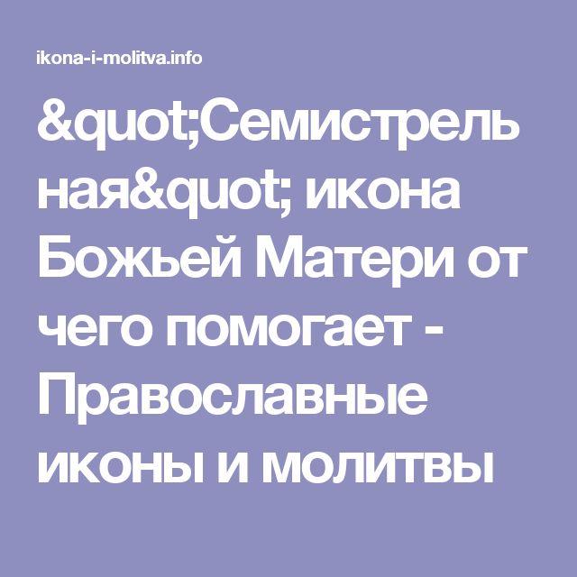 """""""Семистрельная"""" икона Божьей Матери от чего помогает - Православные иконы и молитвы"""