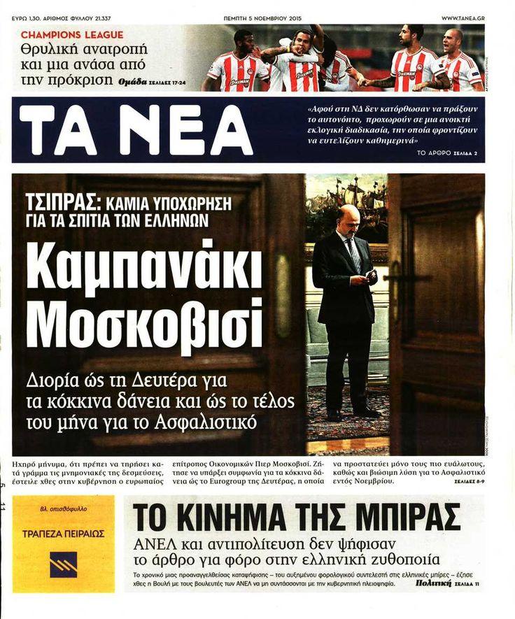 Εφημερίδα ΤΑ ΝΕΑ - Πέμπτη, 05 Νοεμβρίου 2015