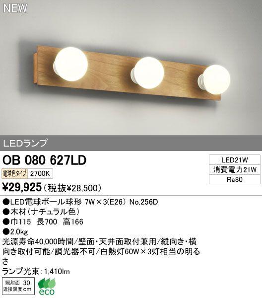 OB080627LD オーデリック LEDブラケットライト(21W、電球色)の販売ページです。