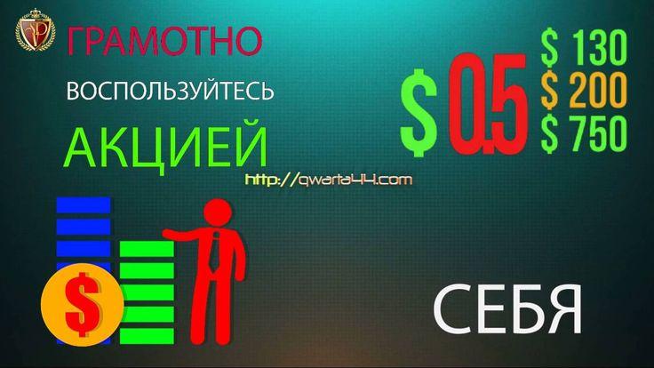 Акция в кредитной линии   QWARTA 44 !