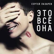 Image result for sergey lazarev