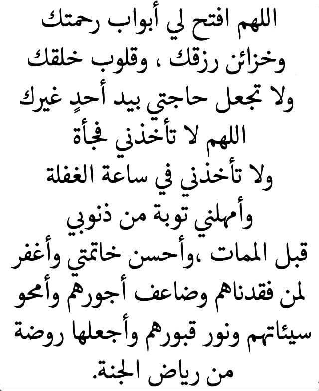 دعاء جميل يريح القلب In 2021 Arabic Typing Math Islam