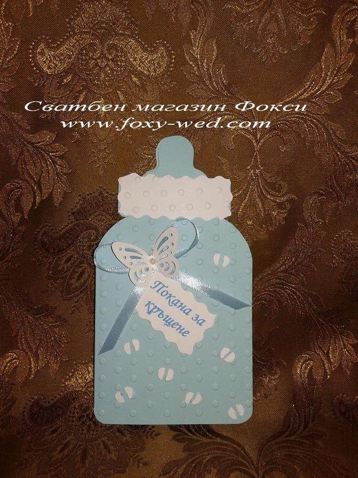 покана бебешко шише - Покани за кръщене