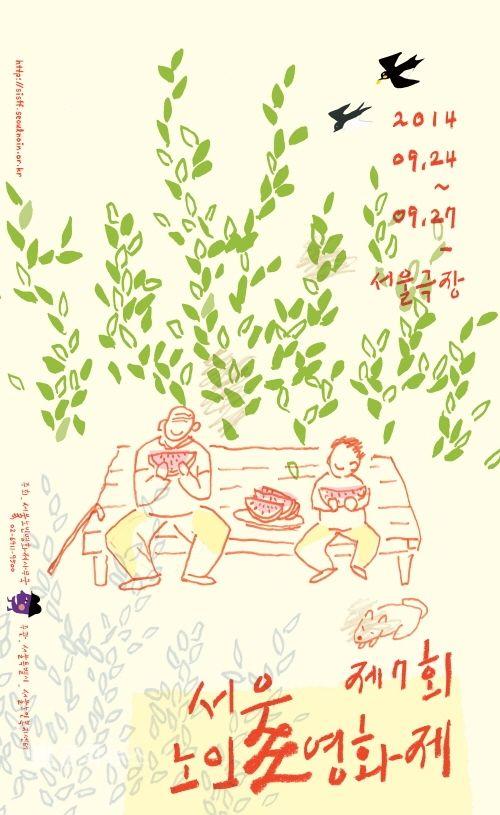 [문화뉴스] 제7회 서울노인영화제가 공식 포스터를 공개했다. 영화를 통해 새로운 노인문화를 만들어가는 서울노인영화제는 젊은 세대와 노인 세대가 ...