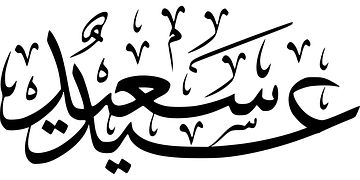 Arabština, Islám, Bůh, Korán, Arabský