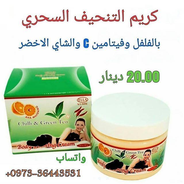 Ella Body Firming Cream 250g بخلاصة أوراق الشاي الأخضر والزنجبيل والفلفل الحار وفيتامين E و C يساعد بشكل فعال في تحفيز الدورة الدموية Green Tea Tea Cream