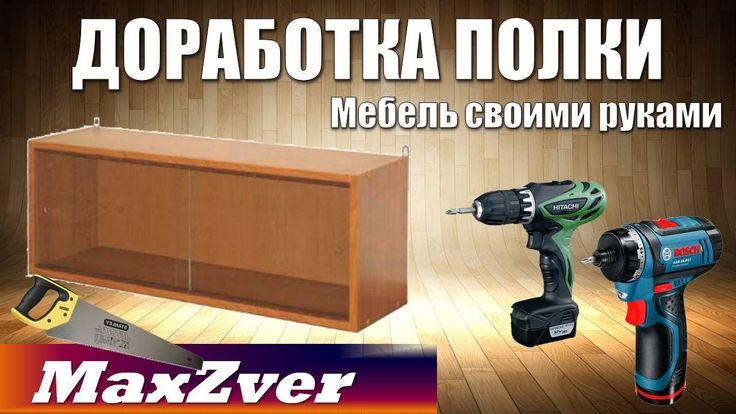 Переделка полки мебель своими руками
