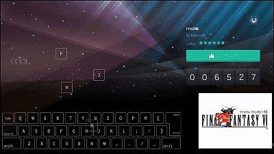 YouTubeのムービーを使った無料タッチタイピング音ゲー「typebeatscloud」をプレイしてみました - GIGAZINE