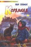 Коралина. Начните читать книги Гейман Нил в электронной онлайн библиотеке booksonline.com.ua. Читайте любимые книги с мобильного или ПК бесплатно и без регистрации.