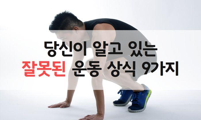 요즘 다이어트, 건강, 미용 등의 이유로 운동하시는 분들 많으시죠? 건강을 위해 했던 운동이 오히려 건강을 해칠 수 있다면? 잘못된 운동 상식으로 몸 고생, 마음고생 하기 전에 우리가 알고 있는 잘못된 운동 상식에 대해 알아볼까해요.   1. 운동을 할때 땀복을 입으면 살이 잘 빠진다? NO! 런닝, 걷기 등 운동을 할때 땀복을 입고 하시는 분들이 많으신데요. 이렇게 땀복을 입고 운동을 하게 되면 과연 살이 더 잘 빠질까요?..