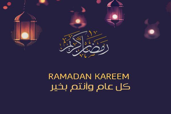 تحميل صور رمضان كريم 2019 وأجمل بطاقات معايدة وتهنئة بشهر رمضان المبارك لعام 1440 Ramadan Ramadan Kareem Wallpaper Pictures
