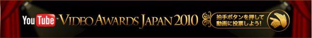 Youtubeビデオアワードジャパン2010   バナーデザイン専門ギャラリーサイト   レトロバナー