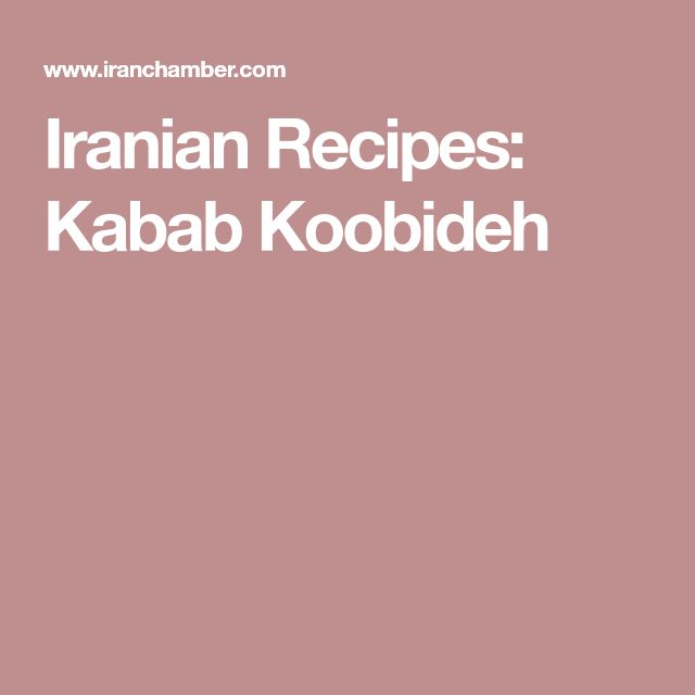 Iranian Recipes: Kabab Koobideh