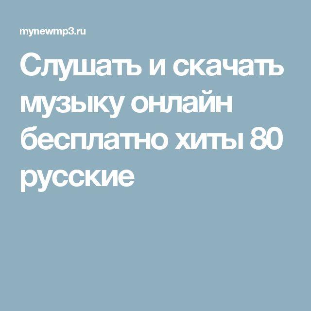 Слушать и скачать музыку онлайн бесплатно хиты 80 русские