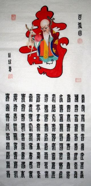 "Chinese #Caligraphy painting by Chen Shaoqiu. One hundred different ""寿"" to wish you Longevity!"