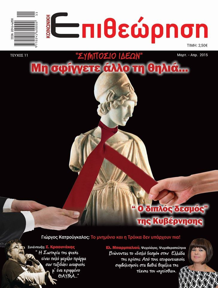 Καινούριο Τεύχος Κοινωνικής Επιθεώρησης 24/3/2015 - Αρθρα μου για Φτώχεια και Αλεξάντερ Ντούγκιν