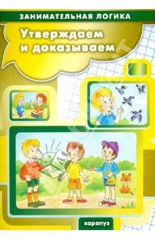 Георгий Просветов - Утверждаем и доказываем. Логика для детей 5-7 лет обложка книги