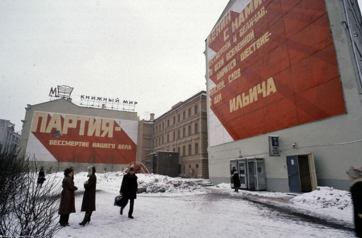 Lettering murals in Moscow