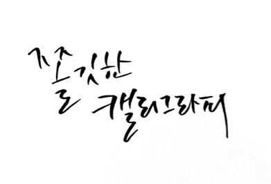 Calligraphy | 쫄깃한 캘리그라피