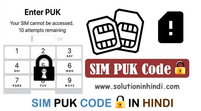 a860d90dafa2d48ba2c5dd1d66ad8ffe - How To Get Puk Code For T Mobile Sim