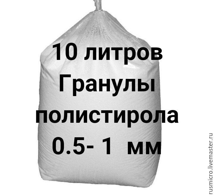 Купить 10 л Гранулы пенополистирола 0,5 мм. - белый, гранулы полистирола