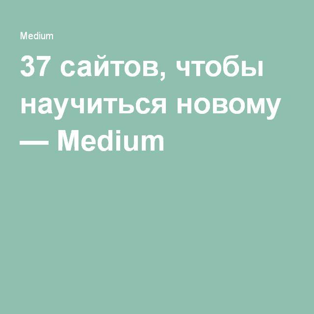 37 сайтов, чтобы научиться новому — Medium