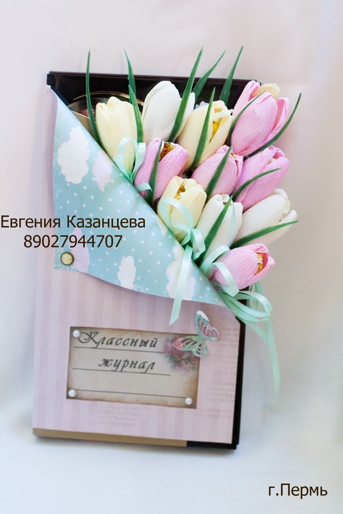 конфетный букет учителю на выпускной: 18 тыс изображений найдено в Яндекс.Картинках