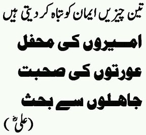 Urdu, Iqbal, Ishrat, Poetry, Funny, Engineer, Tanz, Mazah, Humour, satire, Tips, Urdu islam,Urdu Poetry, Urdu Jokes, Urdu Funny .gif (5) - Your Fun Pics