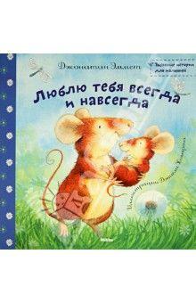 Джонатан Эммет - Люблю тебя всегда и навсегда обложка книги