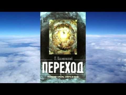 Ч.1 Петр Калиновский - Переход