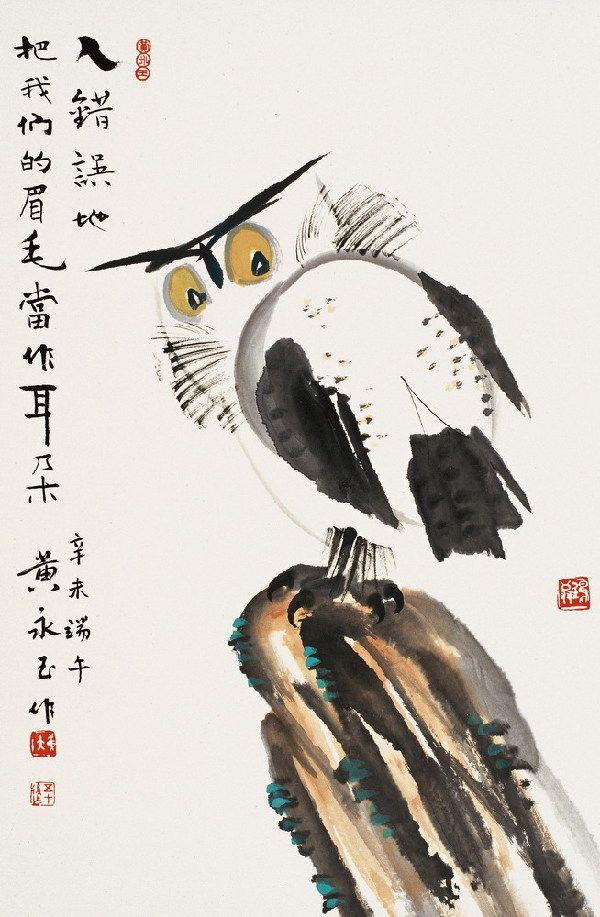 黃永玉 Huang Yongyu - Born in 1924 in Fenghuang, Hunan Province, China.