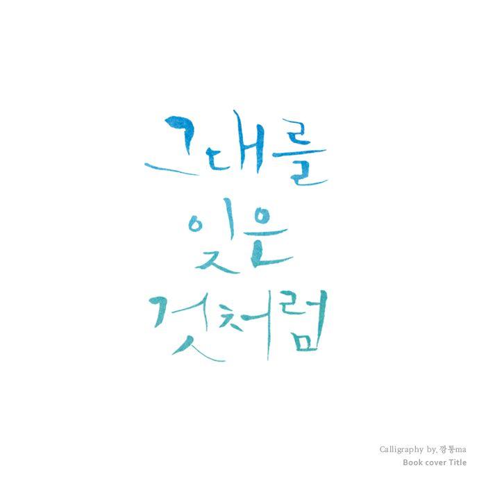 신지현 장편소설 <그대를 잊은 것처럼>도서 타이틀 켈리그라피