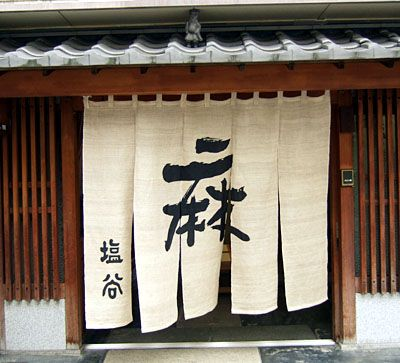 [JP] Noren 暖簾 (のれん) -  traditional Japanese fabric dividers, hung between rooms, on walls, in doorways, or in windows. Commonly, noren have one or more vertical slits cut from the bottom to nearly the top of the fabric, allowing for easier passage or viewing.