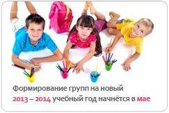 Расписание занятий в группах малышей 1,6 - 3 года - Детский клуб «Лоло»